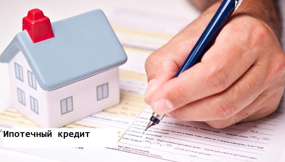 можно ли поменять залог при ипотеке конца