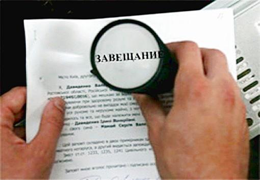 бараш пишет завещание Портал правовой информации дарственная vs завещание